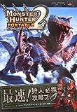 Monster Hunter Portable 2nd-PSP version fastest! Hunter must-have book capture Capcom official (V Jump books PlayStation Portable version) (2007) ISBN: 4087794113 [Japanese Import]