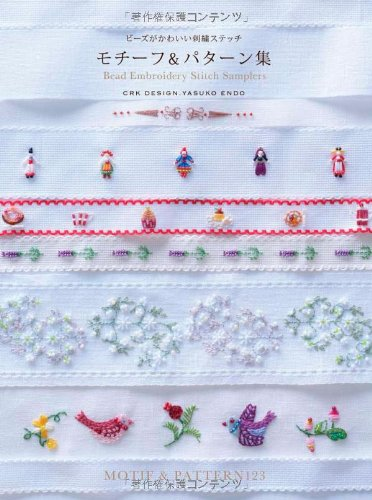 Bead Embroidery Stitch Samplers Motif & Pattern 123 - Japanese Craft Book (Import Japan)