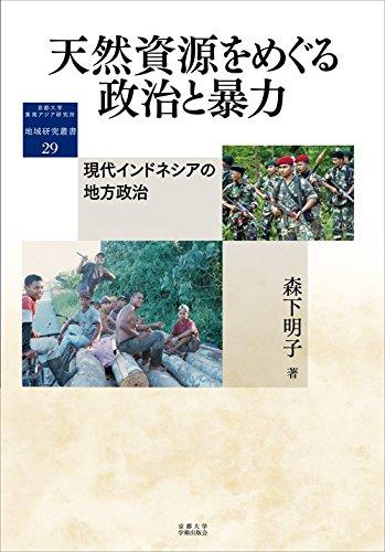 天然資源をめぐる政治と暴力: 現代インドネシアの地方政治 (京都大学東南アジア研究所―地域研究叢書)