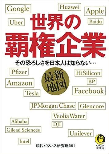 世界の覇権企業最新地図 その恐ろしさを日本人は知らない
