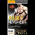 Brotherhood Protectors: Riser's Resolve: Men of Mercy (Kindle Worlds Novella)