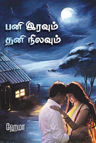 Pani Iravum Thani Nilavum (Tamil Edition)