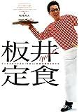 板井定食―フードスタイリスト「マロン」の30の定食スタイル