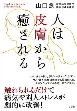 人は皮膚から癒される (日本語) 単行本