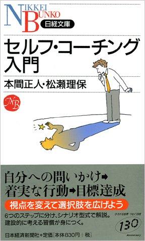 セルフ・コーチング入門 (日経文庫)