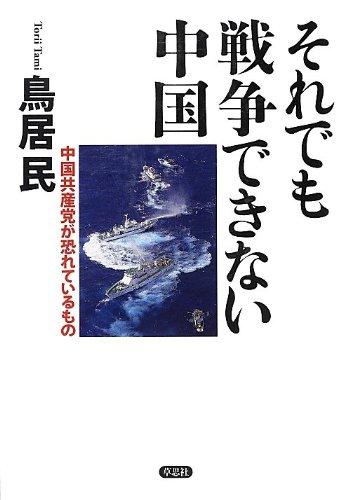 Download Soredemo senso dekinai chugoku : Chugoku kyosanto ga osorete iru mono. pdf epub