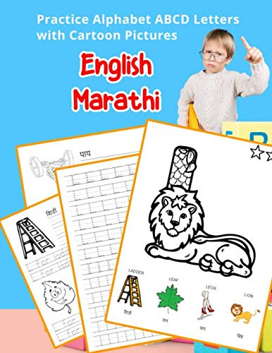 (English Marathi Practice Alphabet ABCD letters with Cartoon Pictures: कार्टून चित्रांसह इंग्रजी मराठी वर्णमाला अक्षरांचा अभ्यास करा (English Alphabets ... & Coloring Vocabulary Flashcards Worksheets))