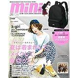 mini ミニ 2019年8月号 X-girl エックスガール バックパック (リュック)