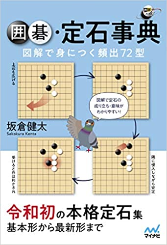 囲碁定石事典 図解で身につく頻出72型 (囲碁人ブックス) | 坂倉 健太 ...