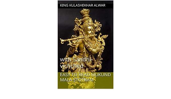 Mukunda Mala Stotra In Sanskrit Ebook Download