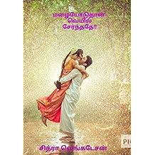 மழையோடுதான் வெயில் சேர்ந்ததே!! (Tamil Edition)
