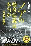 「ノアの箱舟伝説」は本当か (OR books)
