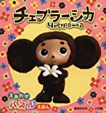 Cheburashka (picture matching puzzle picture book) (2010) ISBN: 4099415775 [Japanese Import]