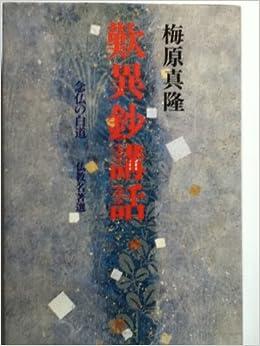 歎異鈔講話―念仏の白道 仏教名著...
