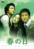 [DVD]春の日 DVD-BOX I