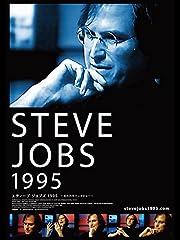 スティーブ・ジョブズ1995 〜失われたインタビュー〜