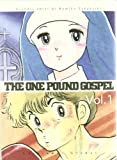 The One Pound Gospel 1 (Spanish Edition)