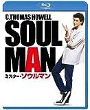 ミスター・ソウルマン [Blu-ray]