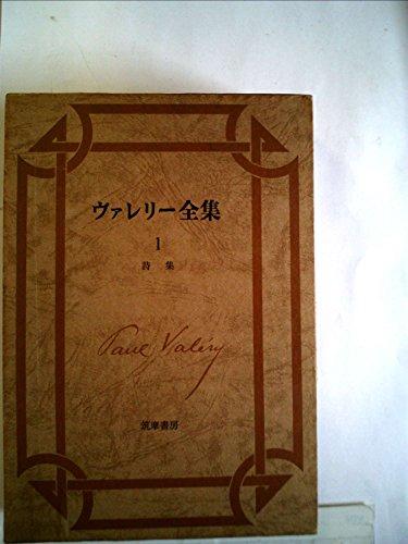 ヴァレリー全集〈第1〉詩集 (1967年)