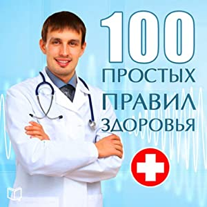 The 100 Simple Rules of Health [Russian Edition] Audiobook
