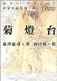 菊燈台 ホラー・ドラコニア少女小説集成