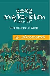 Kerala Sahitya Akademi Award for Poetry - Revolvy