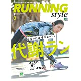 Running Style 2018年3月号