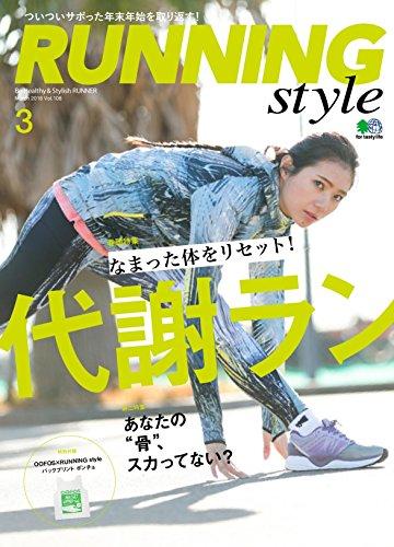 Running Style 2018年3月号 画像