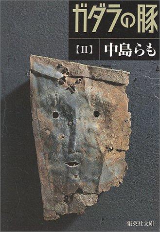 ガダラの豚 2 (集英社文庫)
