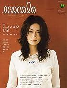 ecocolo (エココロ) 2006年 08月号 [雑誌]