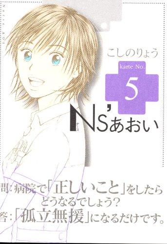 Ns'あおい(5) (モーニング KC)