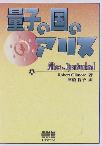 量子の国のアリス