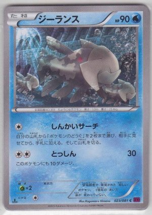 Pokemon Card Japanese - Relicanth 023/081 XY7 - 1st Edition