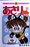 68th volume Asari Chan (ladybug Comics) (2002) ISBN: 4091427189 [Japanese Import]