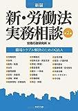 新版 新・労働法実務相談(第2版) (労政時報選書)