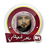 bonballoon One COPY CD Qari Sheikh Maher Al Muaiqly