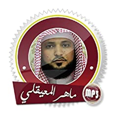 bonballoon One COPY CD Qari Sheikh Maher...