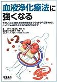 血液浄化療法に強くなる〜やさしくわかる急性期の腎代替療法・アフェレシスの基本から、ケースで学ぶ状況・疾患別の実践的対応まで