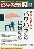 ビジネス法務 2019年 09 月号 [雑誌]
