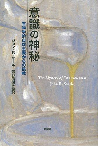 意識の神秘 生物学的自然主義からの挑戦