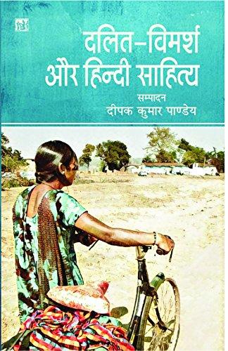 Dalit-Vimarsh Aur Hindi Sahitya