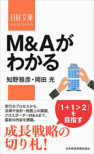 M&Aがわかる (日経文庫)