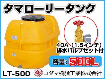 コダマ樹脂工業 タマローリータンク LT-500 ECO【500L】【40A排水バルブ付き】【カラー:オレンジ】 【メーカー直送品】 B00EZLAF9Q 22500
