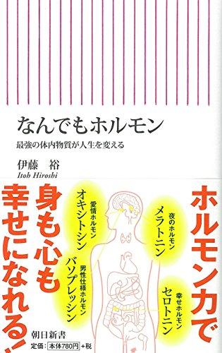 なんでもホルモン 最強の体内物質が人生を変える (朝日新書)