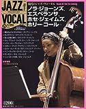 隔週刊CDつきマガジン 「JAZZ VOCAL COLLECTION(ジャズ・ヴォーカル・コレクション)」 2017年 5/2号 現代のジャズ・ヴォーカル