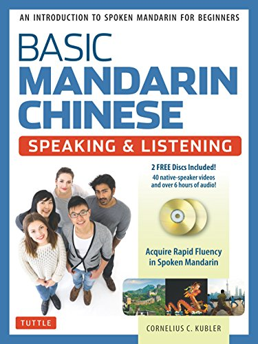 Alphabet Cd Book (Basic Mandarin Chinese - Speaking & Listening Textbook: An Introduction to Spoken Mandarin for Beginners (DVD and MP3 Audio CD Included))