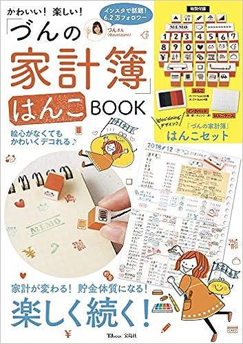 「づんの家計簿」はんこBOOK (TJMOOK)