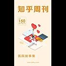 知乎周刊・医院故事集(总第 150 期)