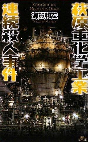 萩原重化学工業連続殺人事件 (講談社ノベルス)