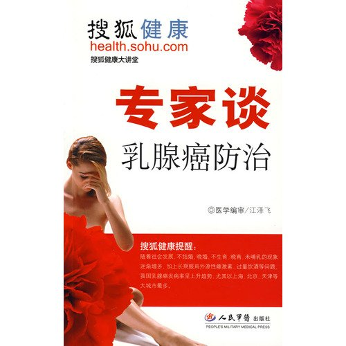 sohu-and-speak-about-health-church-experts-talk-about-breast-cancer-preventionchinese-edition